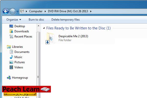 07 آموزش رایت CD و DVD بدون استفاده از نرم افزار جانبی