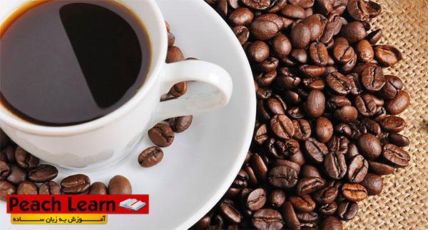 coffee نحوه دم کردن قهوه ترک