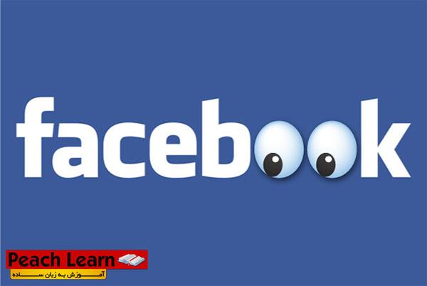 ترفند های فیسبوکی