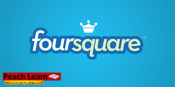 foursquare معرفی شبکه اجتماعی Foursquare و آموزش استفاده از آن