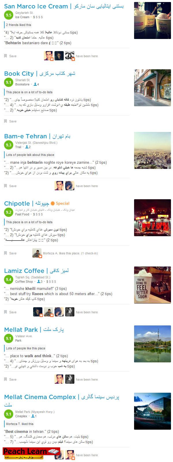 02 معرفی شبکه اجتماعی Foursquare و آموزش استفاده از آن
