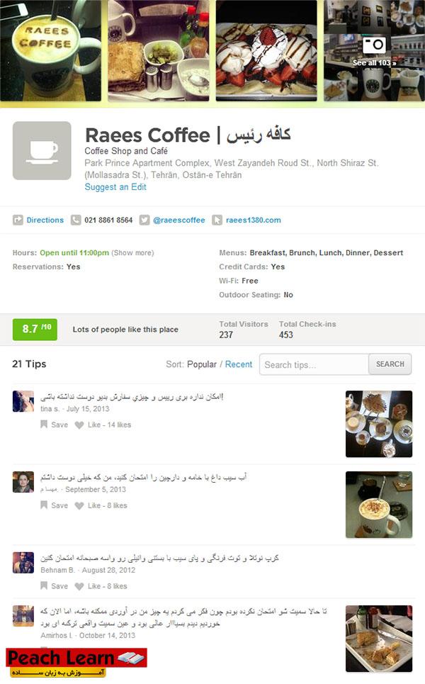 04 معرفی شبکه اجتماعی Foursquare و آموزش استفاده از آن