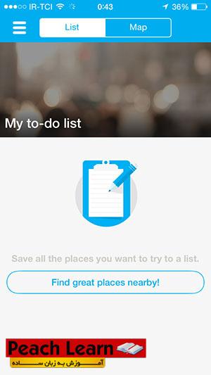 17 معرفی شبکه اجتماعی Foursquare و آموزش استفاده از آن