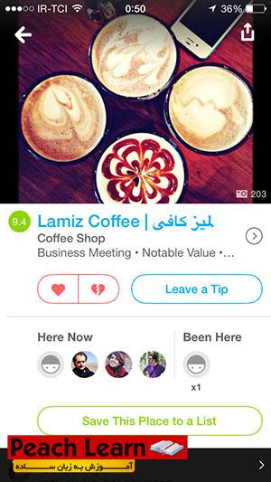 29 معرفی شبکه اجتماعی Foursquare و آموزش استفاده از آن