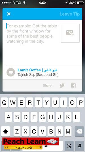 30 معرفی شبکه اجتماعی Foursquare و آموزش استفاده از آن