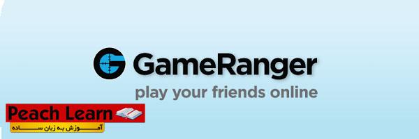 gameranger معرفی و آموزش استفاده از نرم افزار GameRanger
