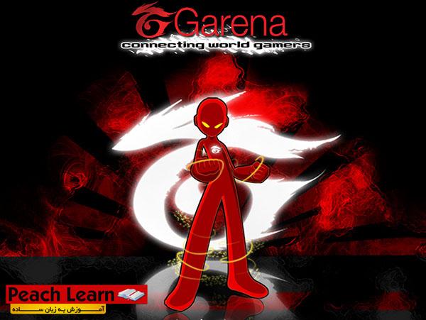 garena آموزش آنلاین بازی کردن با Garena Plus