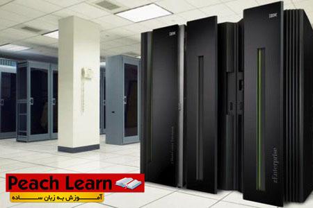 کامپیوتر های Mainframe