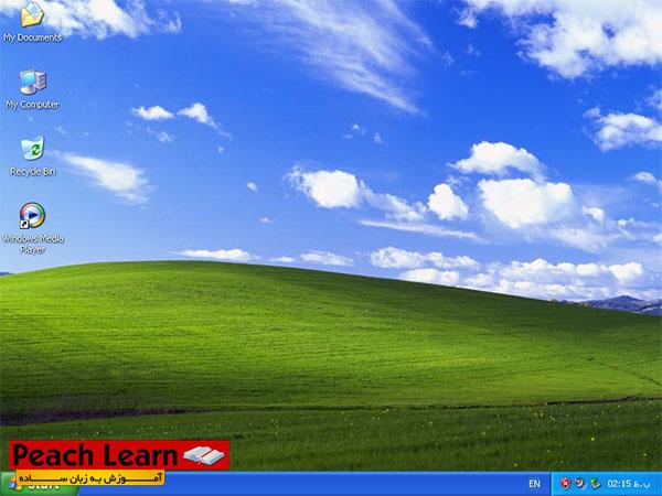 01 آموزش مهارت های هفتگانه ICDL - مهارت دوم سیستم عامل Windows