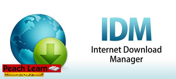 idm آموزش استفاده از نرم افزار Internet Download Manager