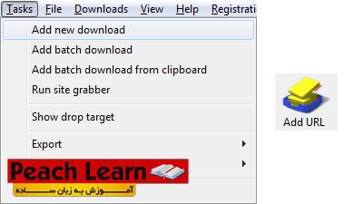 15 آموزش استفاده از نرم افزار Internet Download Manager