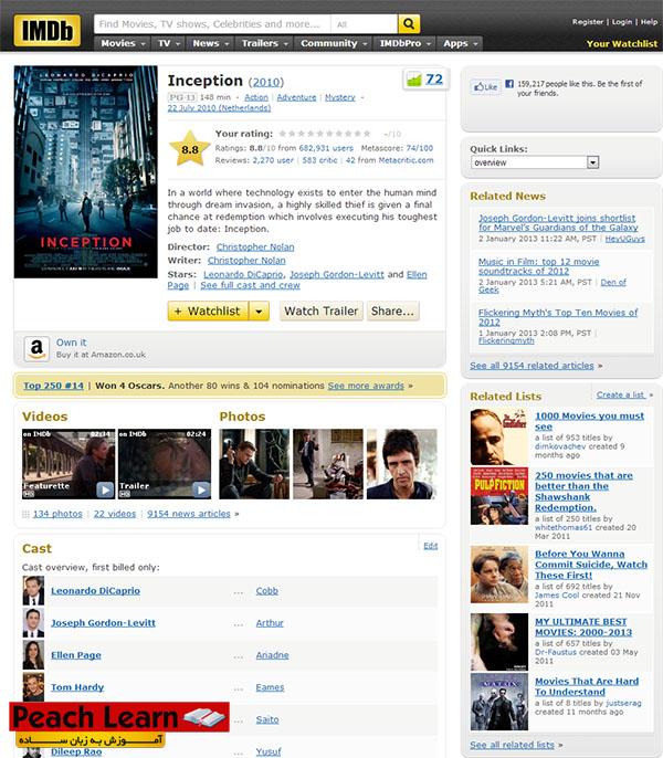 07 معرفی سایت IMDB بانک اینترنتی اطلاعات فیلم ها