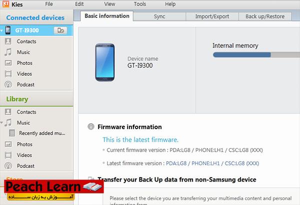 20 معرفی و آموزش استفاده از نرم افزار Samsung Kies