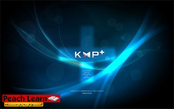 kmplayer معرفی و آموزش استفاده از نرم افزار KM Player