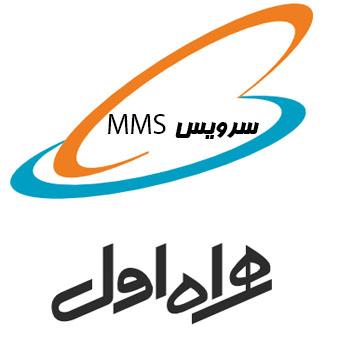 13 بررسی سرویس ها و خدمات اپراتور همراه اول MCI