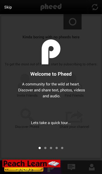 09 معرفی و آموزش استفاده از نرم افزار Pheed
