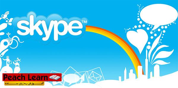 skype معرفی و آموزش استفاده از نرم افزار Skype