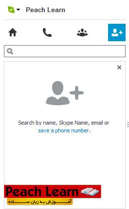 32 معرفی و آموزش استفاده از نرم افزار Skype