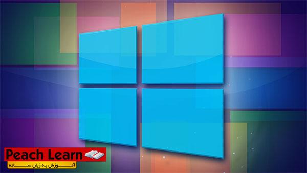 آموزش نصب ویندوز 8