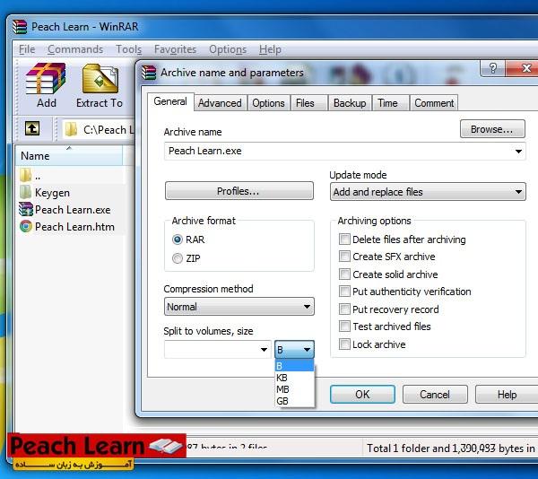 آموزش استفاده از نرم افزار فشرده سازی WinRar