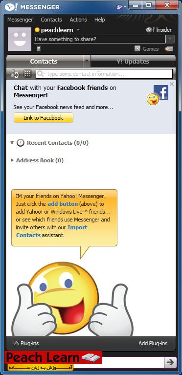 09 آموزش استفاده از نرم افزار Yahoo Messenger