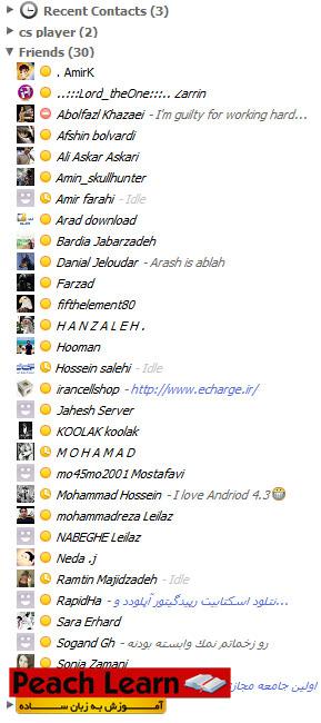 21 آموزش استفاده از نرم افزار Yahoo Messenger