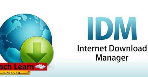 آموزش استفاده از نرم افزار Internet Download Manager آموزش استفاده از نرم افزار Internet Download Manager