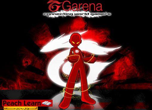 آموزش آنلاین بازی کردن با Garena Plus آموزش آنلاین بازی کردن با Garena Plus