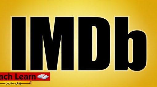 معرفی سایت IMDB بانک اینترنتی اطلاعات فیلم ها معرفی سایت IMDB بانک اینترنتی اطلاعات فیلم ها