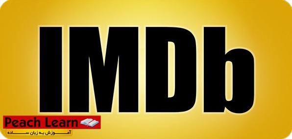 معرفی سایت IMDB بانک اینترنتی اطلاعات فیلم ها