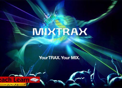معرفی تکنولوژی MixTrax پایونیر و آموزش استفاده از آن معرفی تکنولوژی MixTrax پایونیر و آموزش استفاده از آن