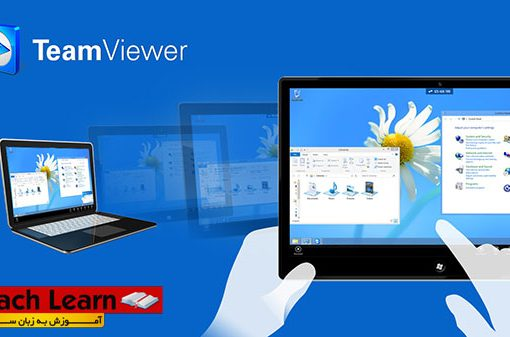 آموزش استفاده از نرم افزار Team Viewer آموزش استفاده از نرم افزار Team Viewer