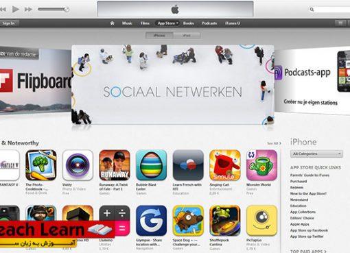 آموزش ساخت اکانت iTunes یا Apple ID به صورت رایگان آموزش ساخت اکانت iTunes  یا Apple ID به صورت رایگان