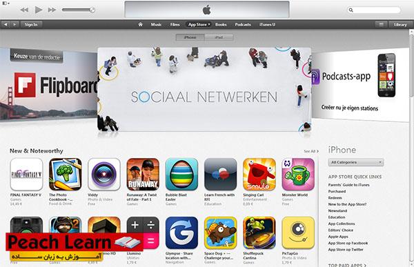 آموزش ساخت اکانت iTunes یا Apple ID به صورت رایگان