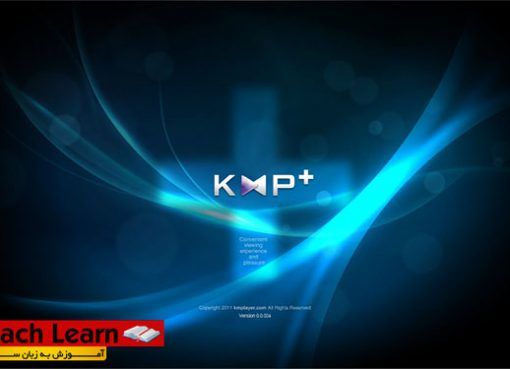 معرفی و آموزش استفاده از نرم افزار KM Player معرفی و آموزش استفاده از نرم افزار KM Player