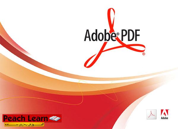 چگونه یک فایل PDF بسازیم و بخوانیم ؟