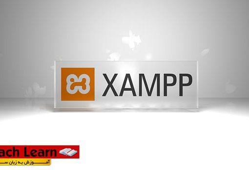 معرفی و آموزش استفاده از نرم افزار Xampp معرفی و آموزش استفاده از نرم افزار Xampp
