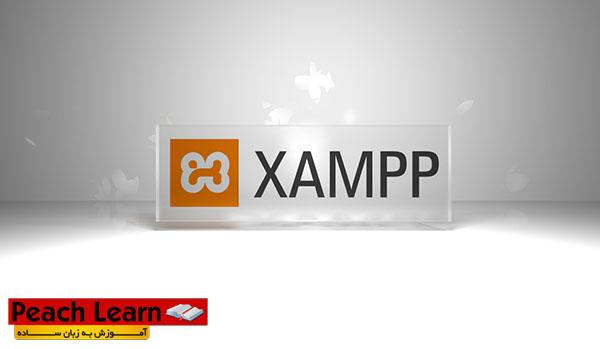 معرفی و آموزش استفاده از نرم افزار Xampp