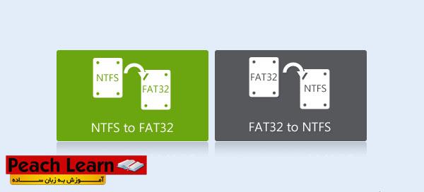 آموزش تبدیل فرمت FAT به NTFS و بلعکس