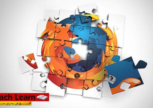 آموزش نصب افزونه و Add-Ons در مرورگر Mozilla Firefox آموزش نصب افزونه و Add-Ons  در مرورگر Mozilla Firefox