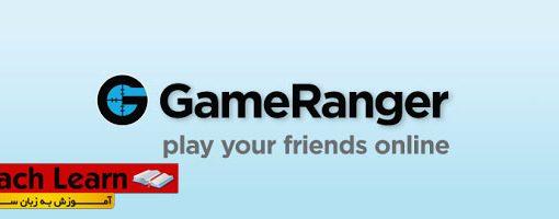 معرفی و آموزش استفاده از نرم افزار GameRanger معرفی و آموزش استفاده از نرم افزار GameRanger