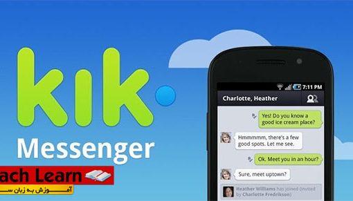 معرفی و آموزش استفاده از نرم افزار Kik Messenger معرفی و آموزش استفاده از نرم افزار Kik Messenger