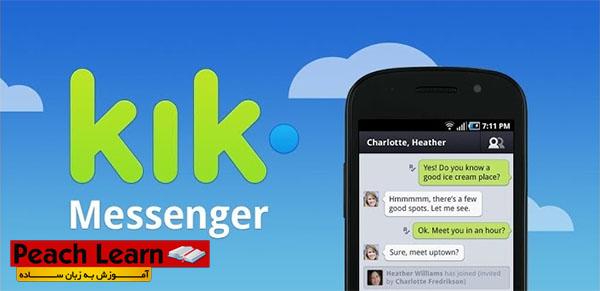 معرفی و آموزش استفاده از نرم افزار Kik Messenger