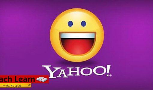آموزش استفاده از نرم افزار Yahoo Messenger آموزش استفاده از نرم افزار Yahoo Messenger