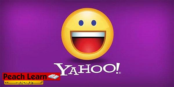 آموزش استفاده از نرم افزار Yahoo Messenger