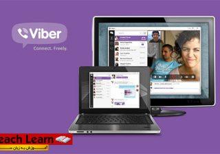 آموزش استفاده از نرم افزار Viber برای کامپیوتر آموزش استفاده از نرم افزار Viber برای کامپیوتر