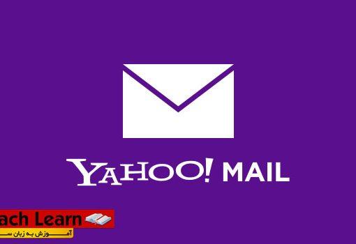 آموزش ساخت ایمیل یاهو Yahoo آموزش ساخت ایمیل یاهو Yahoo