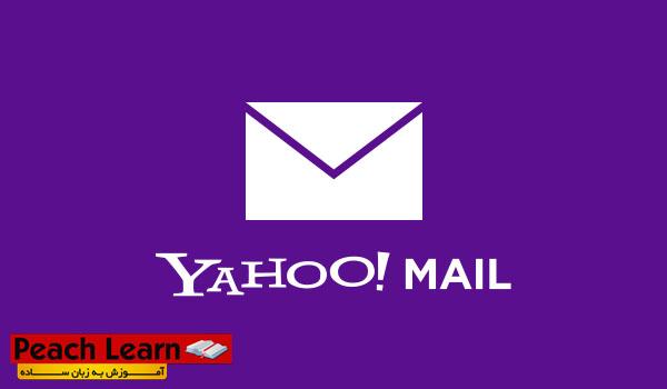 آموزش ساخت ایمیل یاهو Yahoo