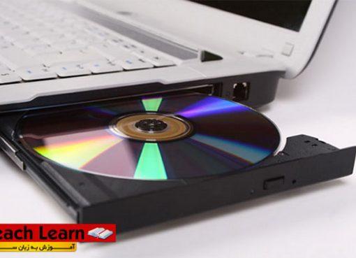 آموزش رایت CD و DVD بدون استفاده از نرم افزار جانبی آموزش رایت CD و DVD بدون استفاده از نرم افزار جانبی