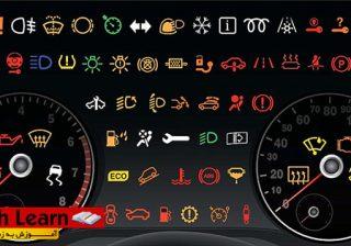 آشنایی با علامت های هشدار دهنده پشت آمپر خودرو آشنایی با علامت های هشدار دهنده پشت آمپر خودرو